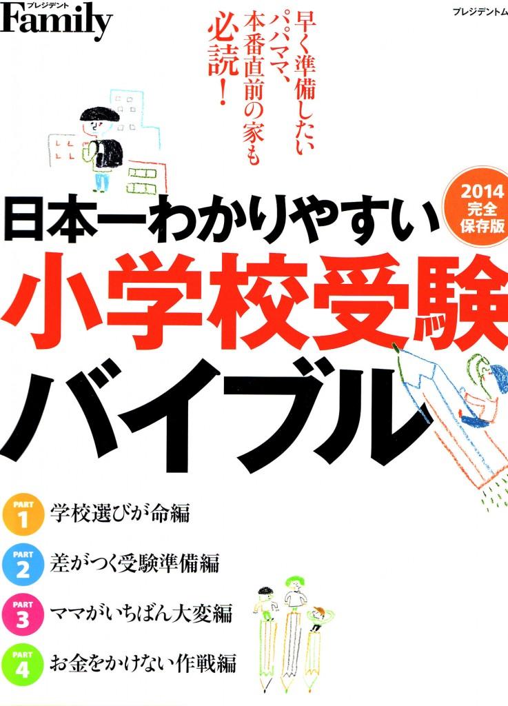 プレジデントムック「日本一わかりやすい小学校受験バイブル」