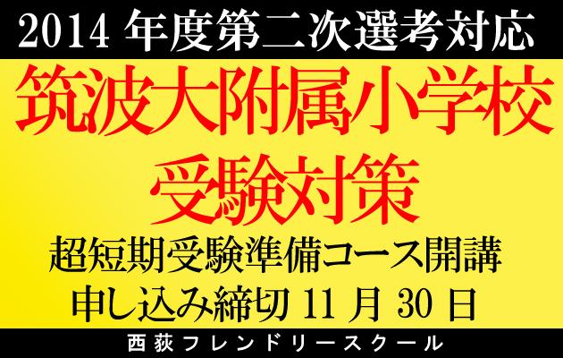 筑波大学小学校受験b1