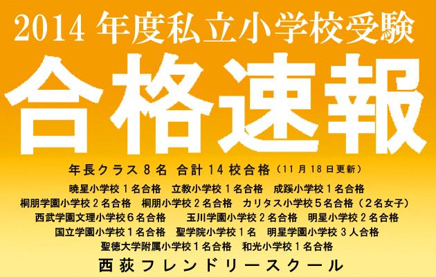 gokakusokuhou