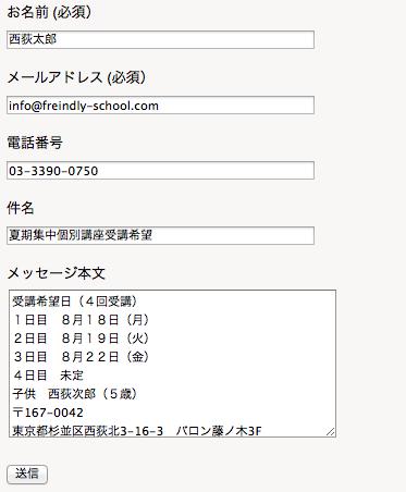 スクリーンショット 2014-08-15 20.54.26