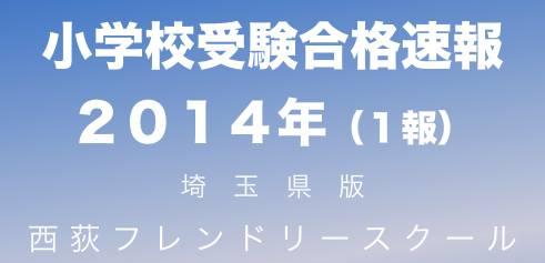 合格速報埼玉20140_n