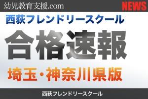 合格速報埼玉県小学校受験神奈川,西荻フレンドリースクール