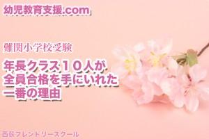 合格ブログ西荻フレンドリースクール小学校受験