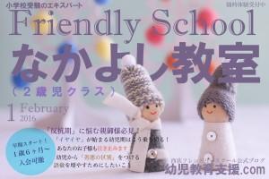 ブログ画像2016年2月西荻フレンドリースクール 幼児教室