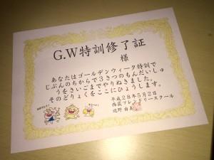 表彰状G.W特訓用西荻フレンドリースクール
