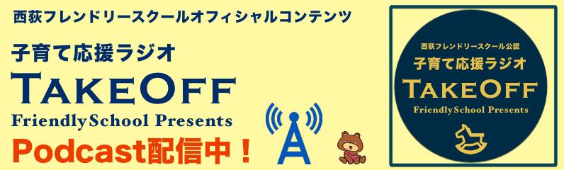子育て応援ラジオTakeoff,friendlyschool,西荻フレンドリースクール