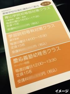 学校別コース-小学校受験-慶應-青山