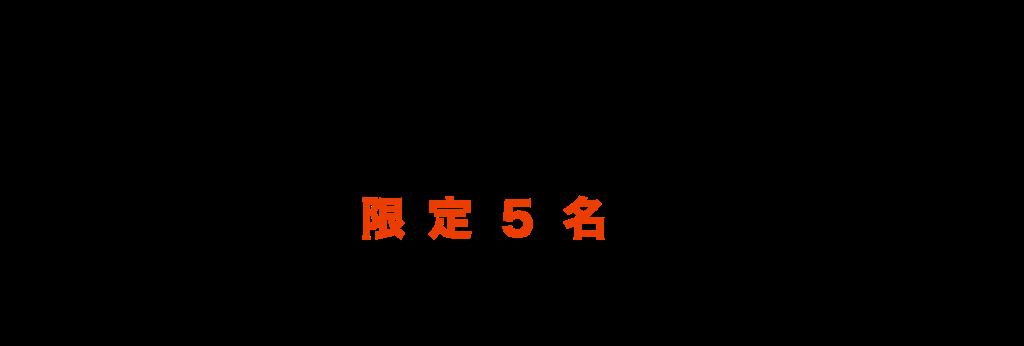 埼玉クラス講座文章9