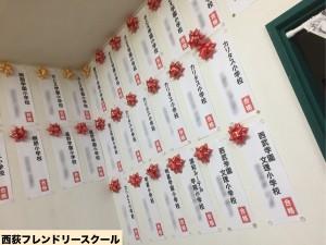 埼玉県,西荻フレンドリースクール