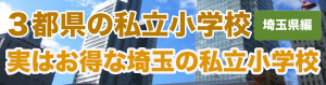 西荻フレンドリースクール 埼玉県特徴(ブログ用)