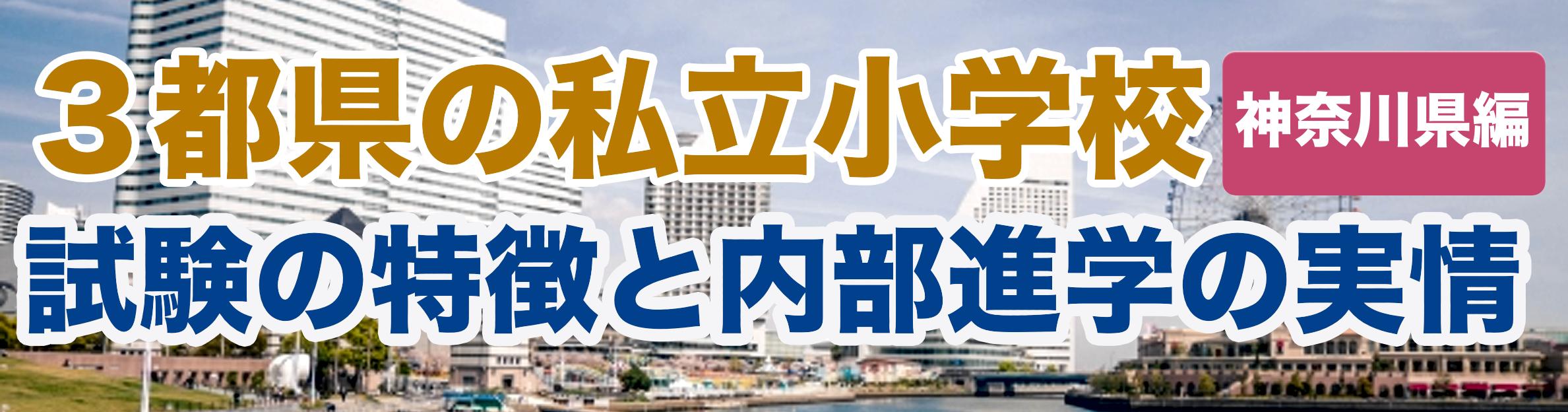西荻フレンドリースクール神奈川県特徴(ブログ用)