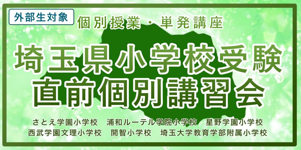 埼玉クラス高額講座2