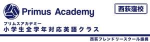 プリムスアカデミー 西荻窪 英語教室
