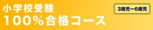 小学校受験100%合格バナー 幼児教室 杉並区西荻窪駅