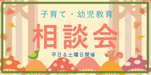 西荻フレンドリースクール 相談会