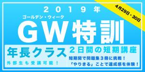 ゴールデンウィーク特訓GW講習 2019