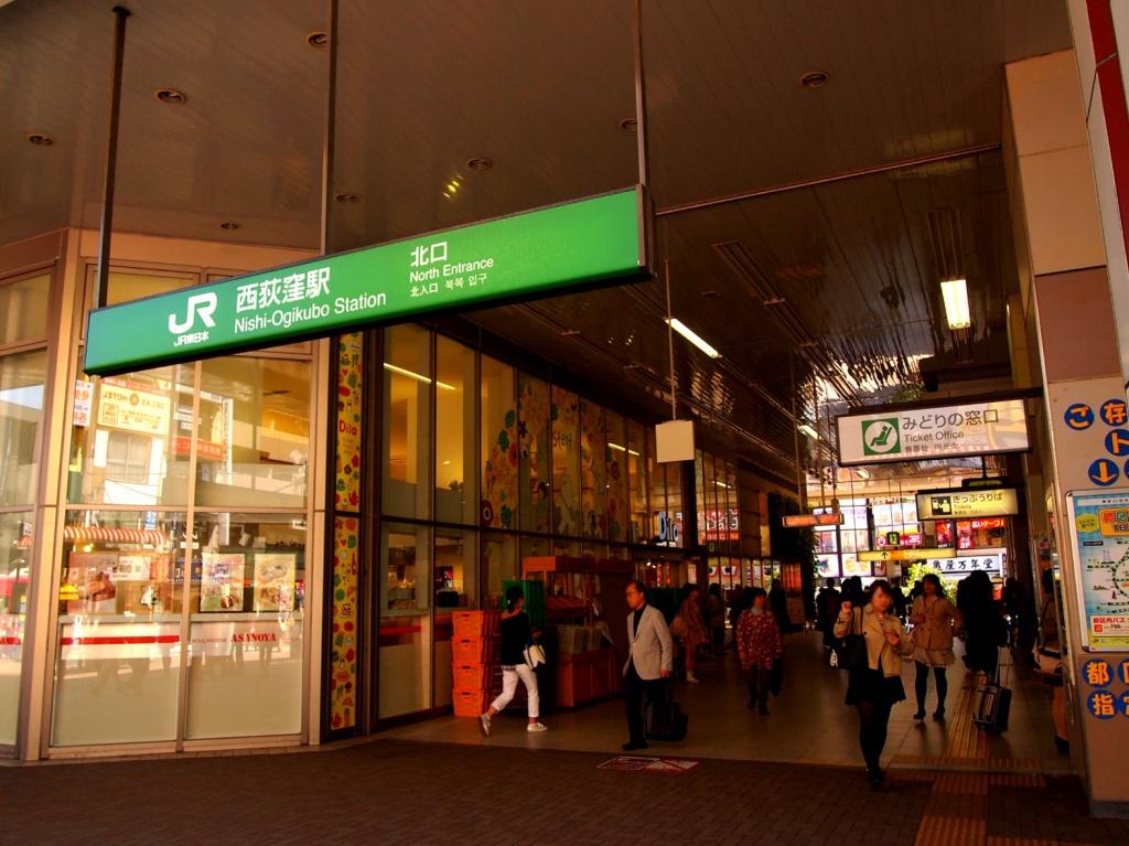 西荻フレンドリースクール 西荻窪駅