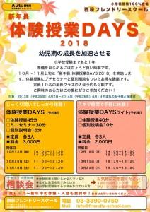 新年長入会キャンペーンポスター