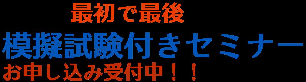 ブログ用(セミナー2019)