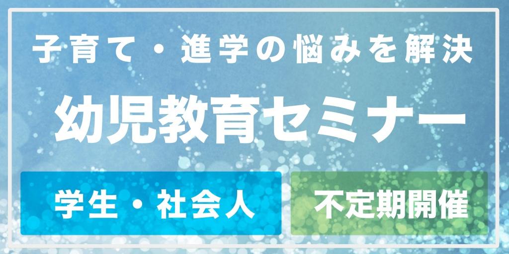 セミナーバナー,西荻フレンドリースクール,東京都,埼玉県