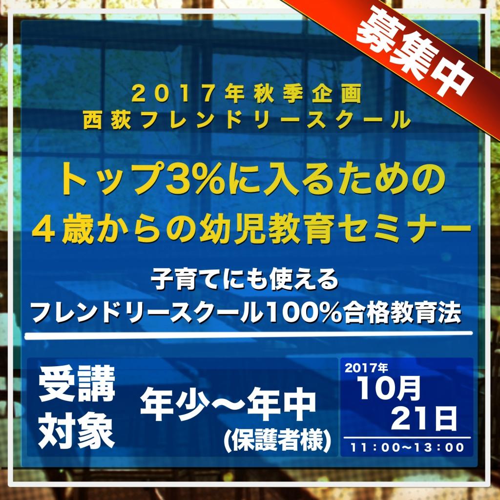 【定員10名】幼児教育セミナー