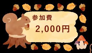 相談会 参加費 2000円