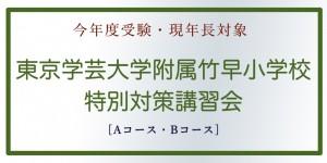 東京学芸大学附属竹早小学校特別対策講習会バナー