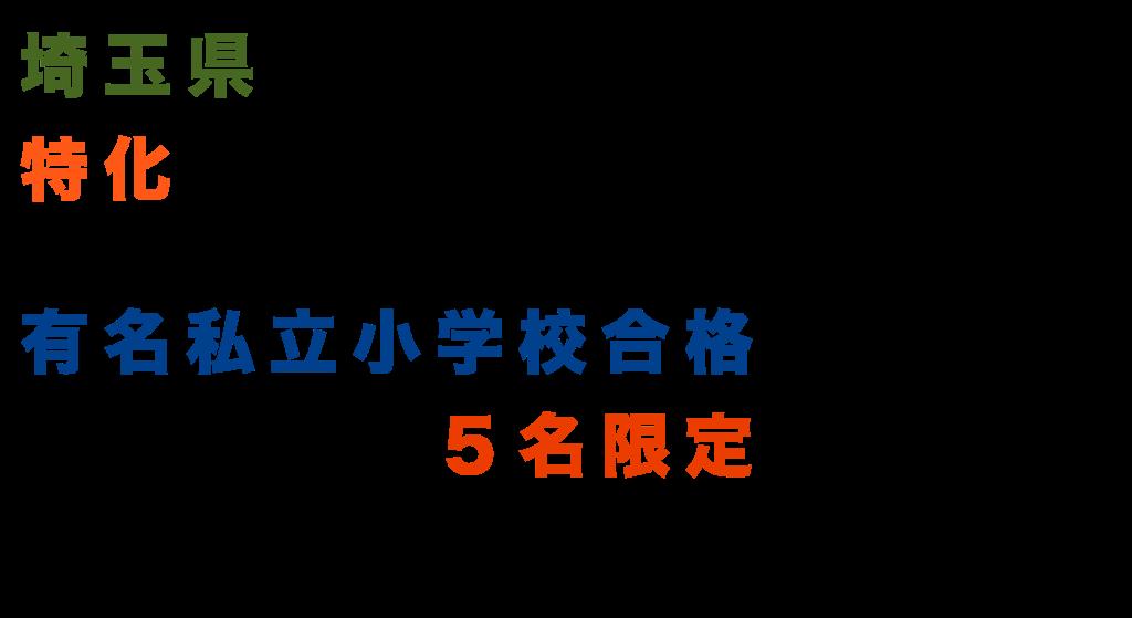 埼玉クラス講座文章8