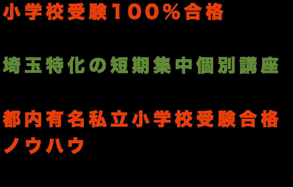 埼玉クラス講座文章6