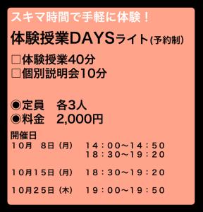 体験授業DAYS詳細2
