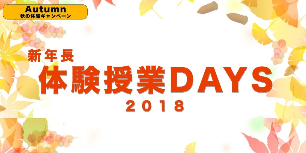 新年長体験授業DAYS大バナー