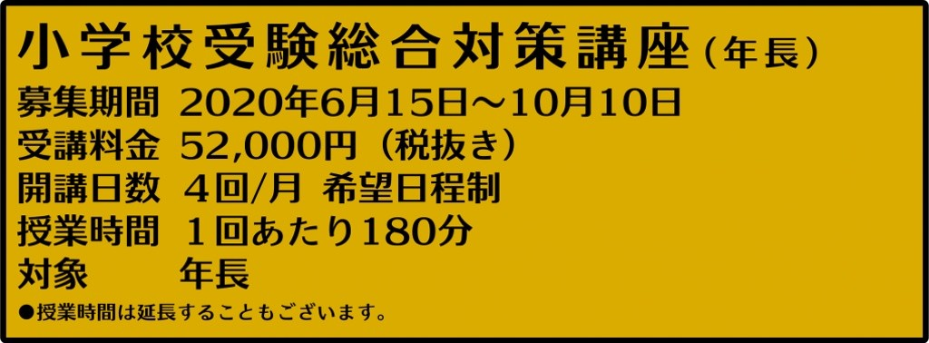 小学校受験総合対策講座banner